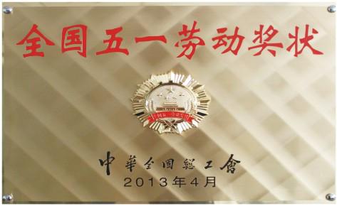 全国五一劳动奖