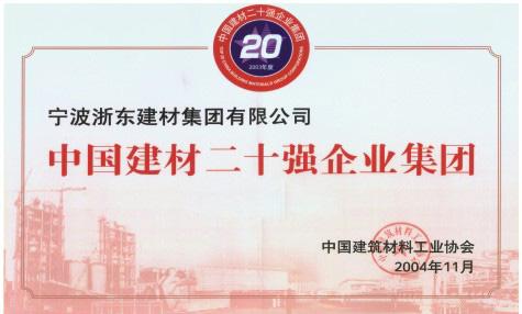 中国建材二十强企业集团