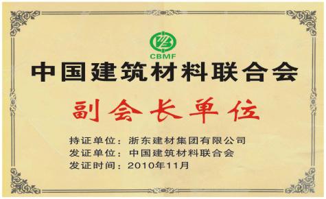 中国建筑材料联合会副会长单位