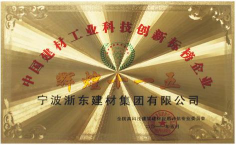 中国建材工业科技创新标榜企业